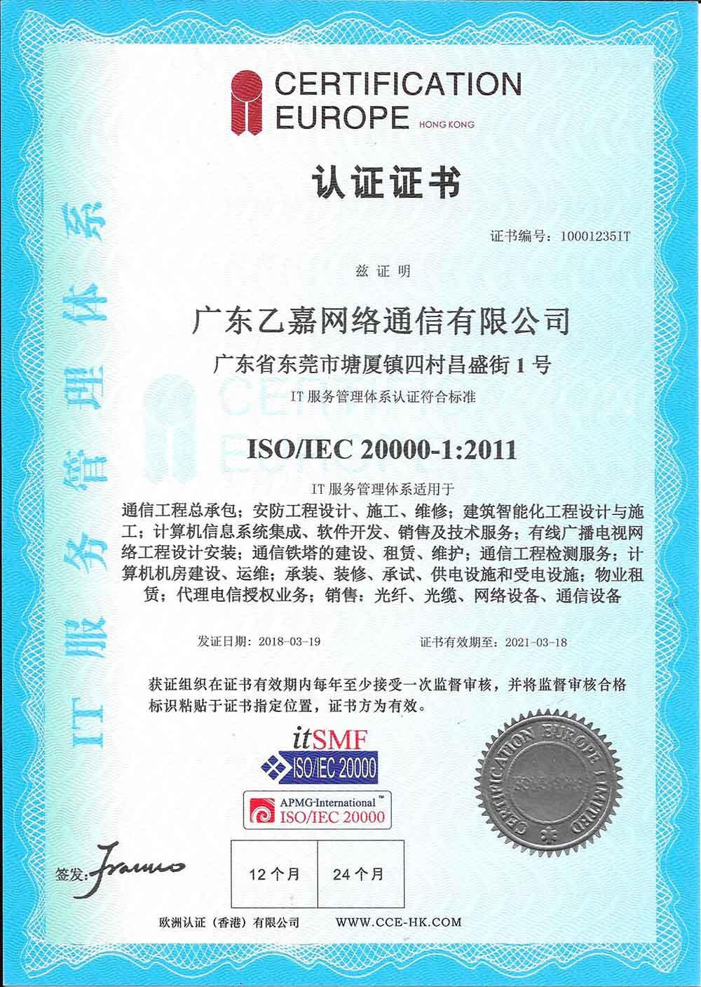 ISO-20000认证证书