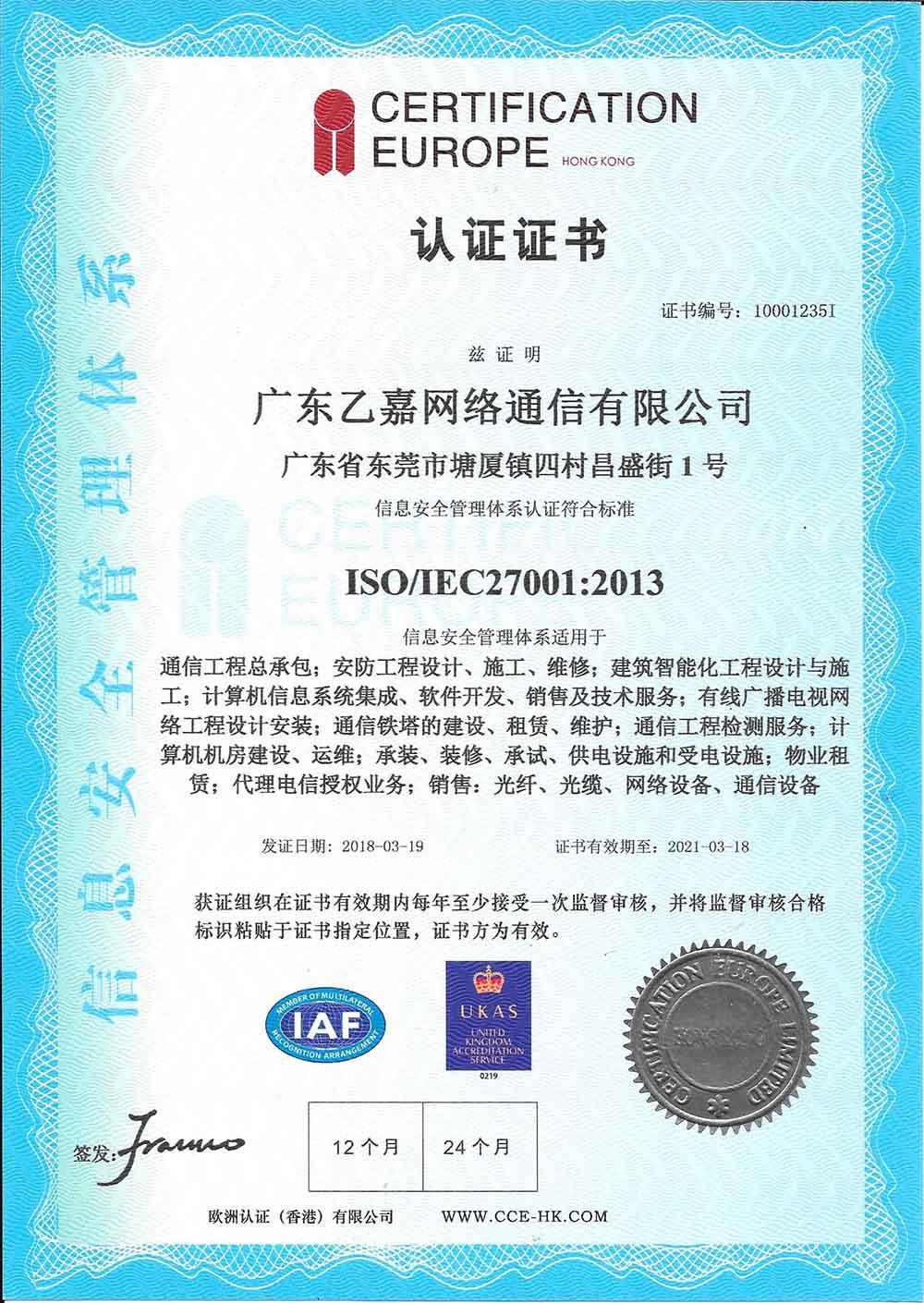 ISO-27001认证证书